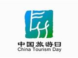 中国旅游日:新疆多家景区免门票