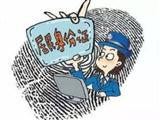 乌鲁木齐申领换领身份证20个工作日可取