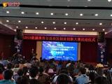 2019新疆创业创新大赛启动