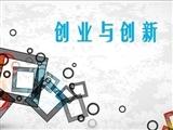 第八届新疆青年创业创新大赛开始报名