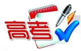 2019年新疆高考专科征集志愿周五开始