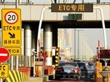 新疆高速公路收费站ETC全覆盖